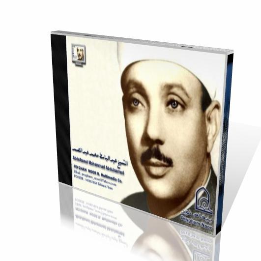 أروع مقاطع الشيخ الباسط الصمد